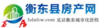 衡东县房产网